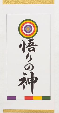 悟りの神 五色の色